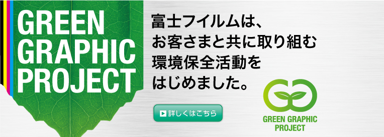 [写真]Green Graphic Project